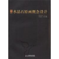 【正版新书】水晶石原画概念设计 嬴宾,王群 人民邮电出版社 9787115248206