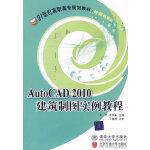 AutoCAD 2010建筑制图实例教程(21世纪高职高专规划教材・计算机系列)