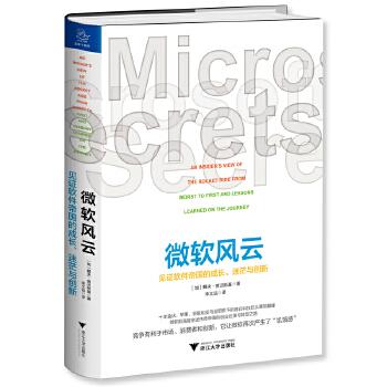 微软风云:见证软件帝国的成长、迷茫与创新 本书中有你知道的微软,但大部分是你不知道的微软,更不仅仅只有微软