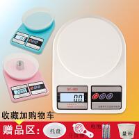 厨房秤电子称烘焙精准迷你家用小天平0.1g蛋糕秤台秤食物称重克称