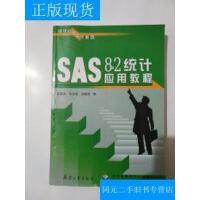 【二手旧书9成新】SAS8.2统计应用教程 /薛富波等编 兵器工业出版社;北京希望电子出