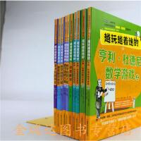 (10册)世界科普巨匠经典译丛  儿童智力潜能开发 数学益智 创造力专注力 思维能力训练指导书籍