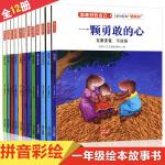 一年级必读经典书目班主任推荐全12册 彩图注音版儿童读物7-10岁儿童拼音绘本 注音版 一年级课外阅读必读 7岁儿童畅