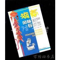 【二手旧书85成新】湖南风味特产导游词【153】 /于乾莉,王本银编著 中国旅游出版社