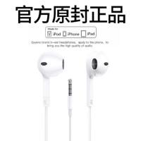 原装正品耳机有线适用于苹果12iPhone/X/6s手机11ipad入耳式7/8p/x/xsmax/XR/plus/pr