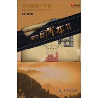 四���棋,��三�� �,海南出版社【正版�F�】