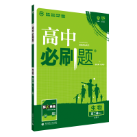 理想树67高考2019新版 高中必刷题 高二生物必修3 适用于人教版教材