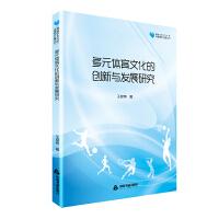 高校学术文库体育研究论著丛刊― 多元体育文化的创新与发展研究