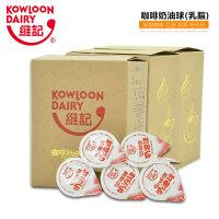 维记咖啡之友 乳脂淡奶15mlX60粒 奶油球盒装 奶球液态奶精好伴侣