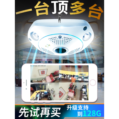 【支持礼品卡】全景无线摄像头可连手机远程高清夜视360度家用室内隐监控器套装4ah 默认发 128GB清晰度3MP焦距 2.8mm