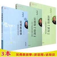 吴勇教故事 吴勇讲语用 吴勇话知识(3册)