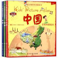 望远镜系列地图绘本(共3册) 中国+世界+宇宙 3-6-8岁儿童地理启蒙认知科普绘本图画书 幼儿童地