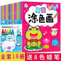 幼儿园儿童学画涂鸦绘画本图画册填色本2-3-6岁宝宝涂色本画画书