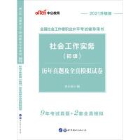 中公教育2020全国社会工作者职业水平考试辅导用书社会工作实务初级历年真题及全真模拟试卷