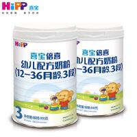 【官方旗舰店】HiPP喜宝倍喜奶粉(1-3岁)3段800g*2罐装 婴幼儿奶粉
