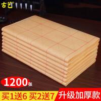 古艺宣纸书法专用纸毛边纸初学者练习纸米字格元书纸毛笔字纸批发