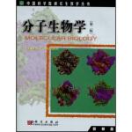 中国科学院研究生教学丛书:分子生物学,科学出版社,韦弗(Weaver.R.F)著9787030105493
