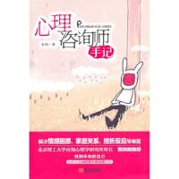 心理咨询师手记 卡玛 金城出版社 9787802517301
