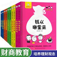 L儿童财商教育绘本 硬壳10册 钱从哪里来读物4-7岁 3-5-6-8-12岁幼儿培养理财思维 幼儿园孩子书籍 少儿小
