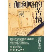 【正版新书】伽利略的苦恼 [日] 东野圭吾,袁斌 当代世界出版社 9787509005378