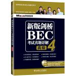 新版剑桥BEC考试真题详解4(高级)
