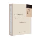 尼采思想传记(修订版)