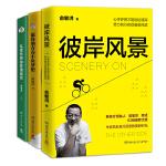 俞敏洪代表作套装(全3册)