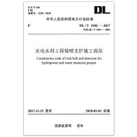 DL/T 5181-2017 水电水利工程锚喷支护施工规范