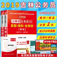 中公教育2019吉林省公务员考试用书:申论+行测(真题模拟全预测)2本套