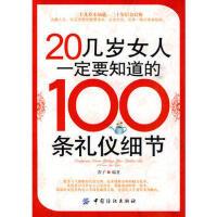 【二手旧书9成新】20几岁女人要知道的100条礼仪细节 茜子著 9787506463638 中国纺织出版社