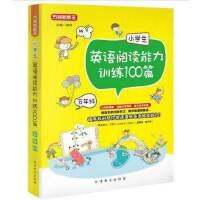 小学生英语阅读能力训练100篇 五年级 华语教学出版社5年级英语阅读能力提升提高阅读速度9787513814874     216