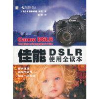 佳能DSLR使用全读本