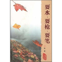 耍水 耍枪 耍笔 牧惠 中国工人出版社 9787500828587