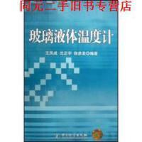 【旧书二手书】【正版现货】玻璃液体温度计 /王凤成、沈正宇 中国计量出版社