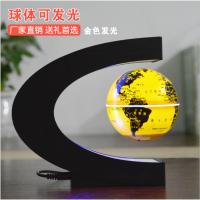 4寸磁悬浮地球仪发光办公室摆件创意生日礼物开业礼品工艺 C形4寸金色中文夜明珠自转