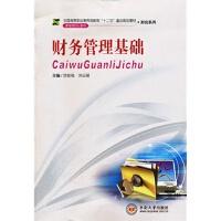 【RT3】财务管理基础 贺世强,刘云丽 中南大学出版社有限责任公司 9787548705789