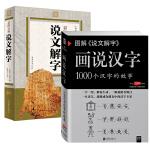 说文解字画说汉字1000个汉字的故事