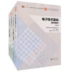 华中科技大学 电子技术基础 康华光 第六版第6版模拟部分+数字部分 教材+学习辅导与习题 4本