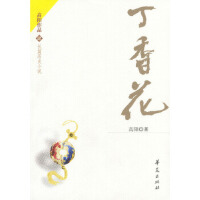 丁香花――长篇历史小说