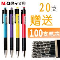 晨光按动圆珠原子笔中性中油笔用新款教师红黑蓝色0.7mm笔芯办公学生用批发a2水感顺滑学生油性笔批发