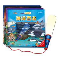 奇幻电筒书-动物世界探险家系列(套装共4册)