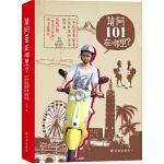 请问101在哪里?:一个北京女学生的爱台湾游学记(凤凰卫视《开卷八分钟》梁文道倾力推荐!)