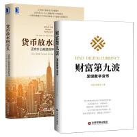 【包邮】财富第九波+货币放水的尽头 经济财政金融套装书籍2册