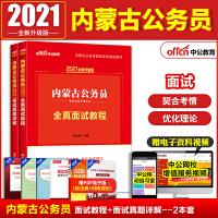 中公教育2020内蒙古公务员录用考试:全真面试教程+面试真题详解 2本套