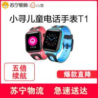 【5.25苏宁超级品牌日】小寻儿童电话手表T1 智能GPS定位防水触摸屏小孩男女生小米生态链