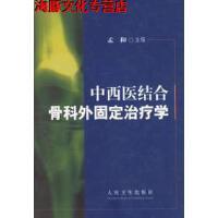 【旧书9成新正版现货包邮】中西医结合骨科外固定学,孟和 ,人民卫生出版社, 9787117069014
