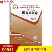 备战2019 全新正版书籍 语言学概论005410541自考通考纲解读自学
