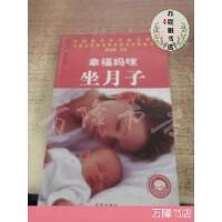 【旧书二手书85品】幸福妈咪坐月子 /吴光驰主编 北京出版社