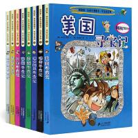全套8册环球寻宝记系列美国 日本 希腊 俄罗斯 德国 澳大利亚 巴西 英国我的第一本科学漫画书寻宝记 7-14岁少儿科
