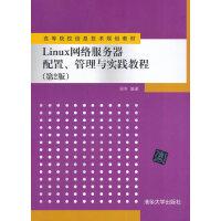 【二手书8成新】Linux网络服务器配置.管理与实践教程-(第2版) 清华大学出版社